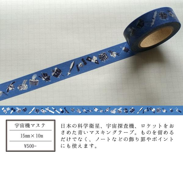 masking_utyuki