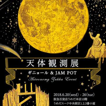 天体観測展2018夏