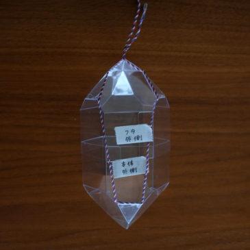 水晶型クリアケースを吊り下げる