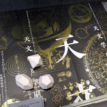 『天文学と印刷』展