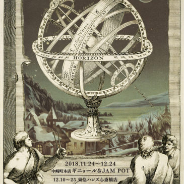 ギニョール天体観測展